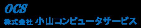 小山コンピュータサービス